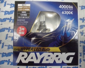 Raybrig - Unused! LED valve for C-HR (halogen car)